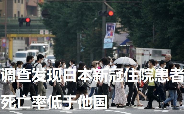 调查发现日本新冠住院患者死亡率低于他国