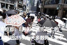东京都:8月因中暑而死亡的人数已达53人 大多数死于家中