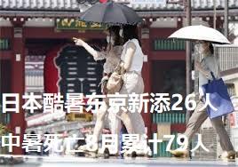日本酷暑东京新添26人中暑死亡8月累计79人