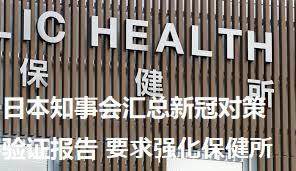 日本知事会汇总新冠对策验证报告 要求强化保健所