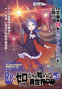 「RE:从零开始的异世界生活」第24卷小说封面公布