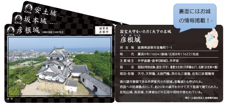 配布終了した城もあり、ゲット急げ!「近江の城カード」【連載:アキラの着目】