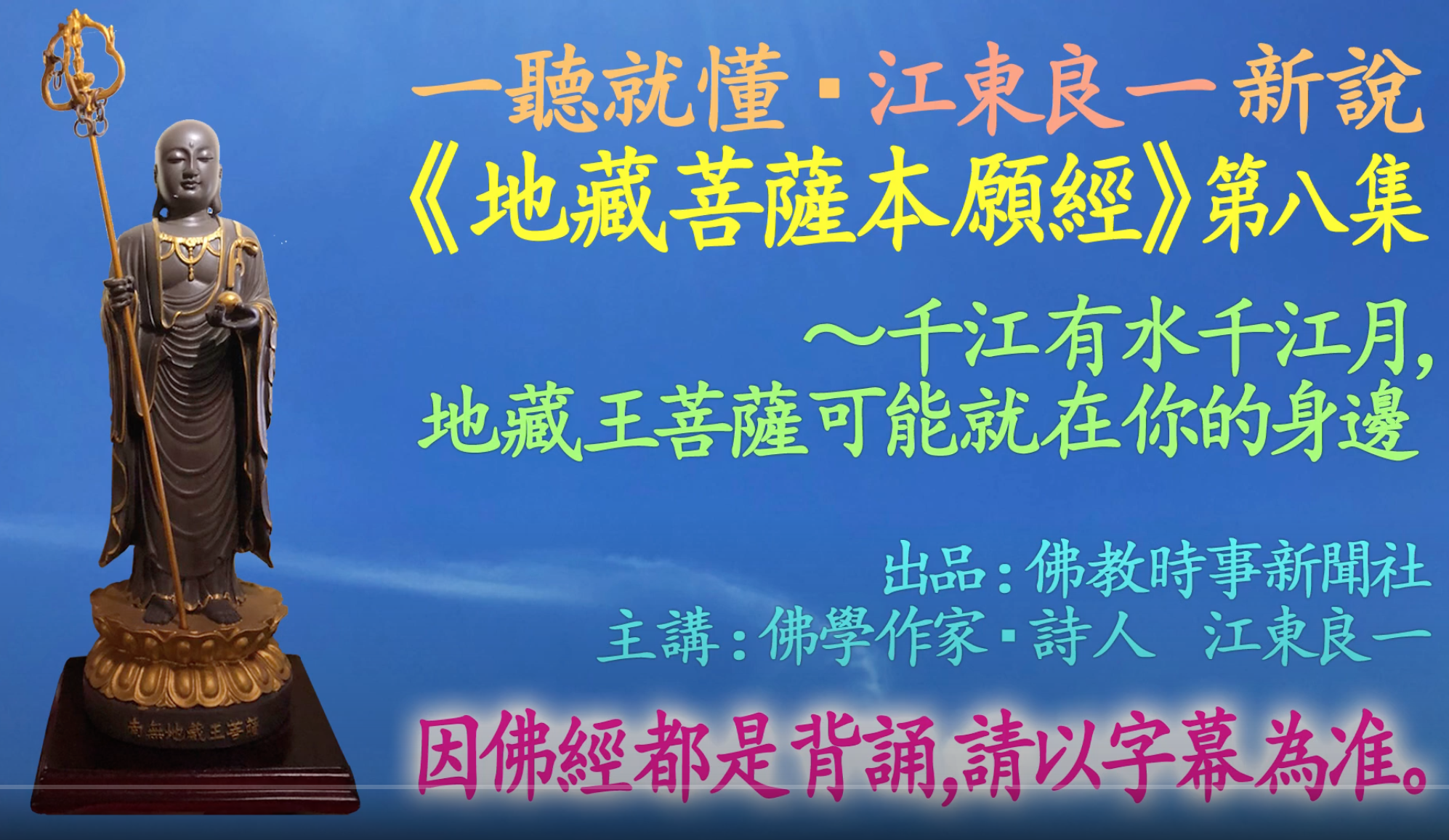 地藏菩萨本愿经 第八集 江东良一主讲20210503