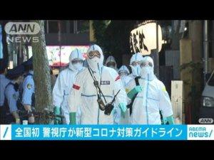 东京警视厅制定新冠对策指导方针