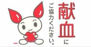 日本紧急事态宣言导致4月献血人数低迷