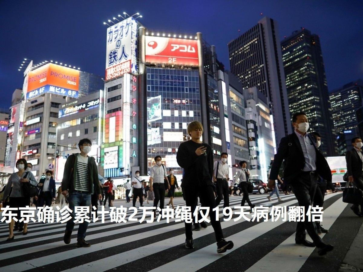 东京确诊累计破2万冲绳仅19天病例翻倍
