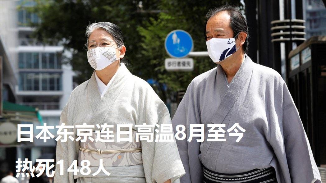日本东京连日高温8月至今热死148人