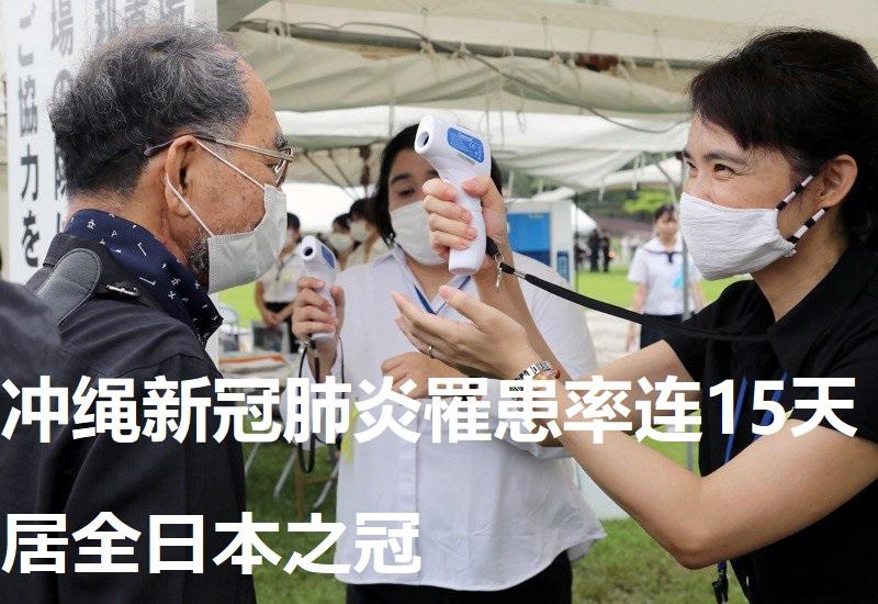 冲绳新冠肺炎罹患率连15天居全日本之冠