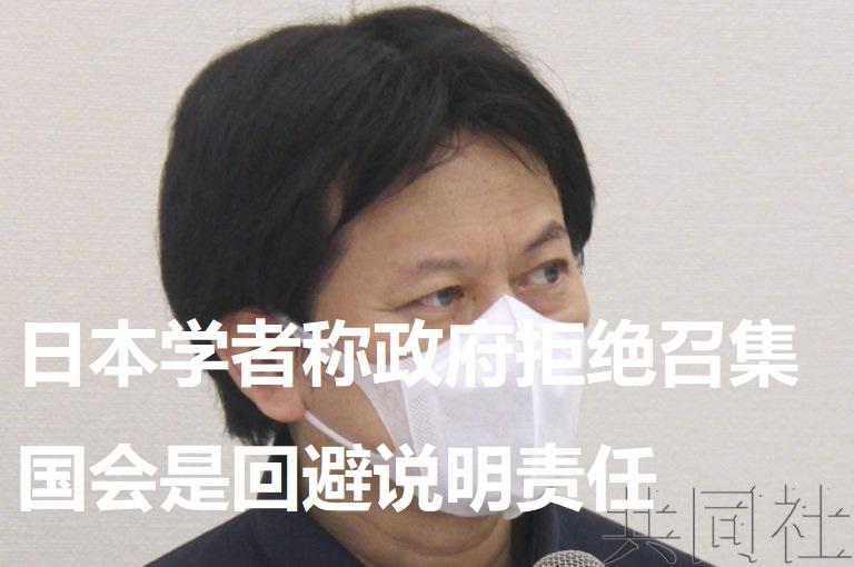 日本学者称政府拒绝召集国会是回避说明责任