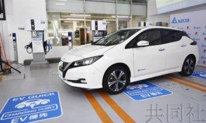 日本电力巨头与炼油商携手增设EV充电站