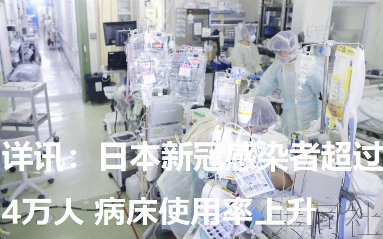 详讯:日本新冠感染者超过4万人 病床使用率上升