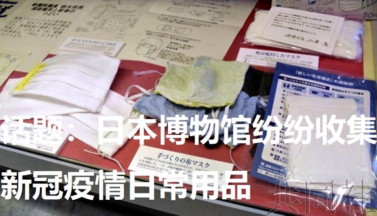 话题:日本博物馆纷纷收集新冠疫情日常用品