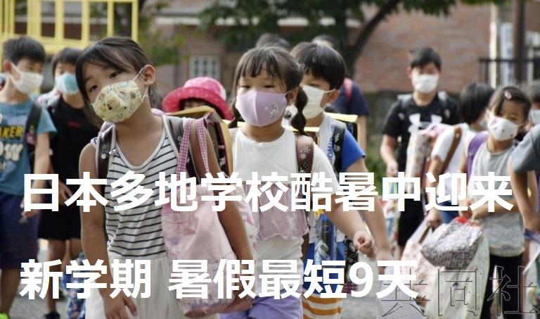 日本多地学校酷暑中迎来新学期 暑假最短9天