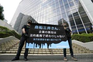环保组织呼吁商船三井不让漏油事故重蹈覆辙