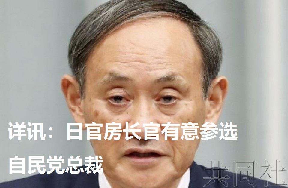 详讯:日官房长官有意参选自民党总裁