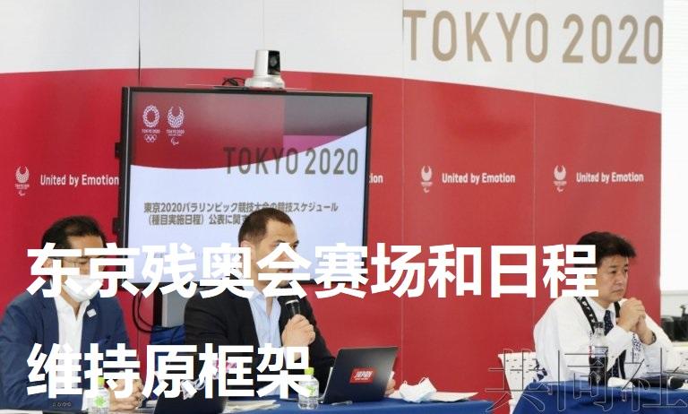 东京残奥会赛场和日程维持原框架
