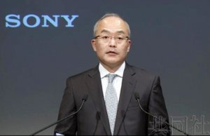 索尼预计2020财年净利润将减少12%