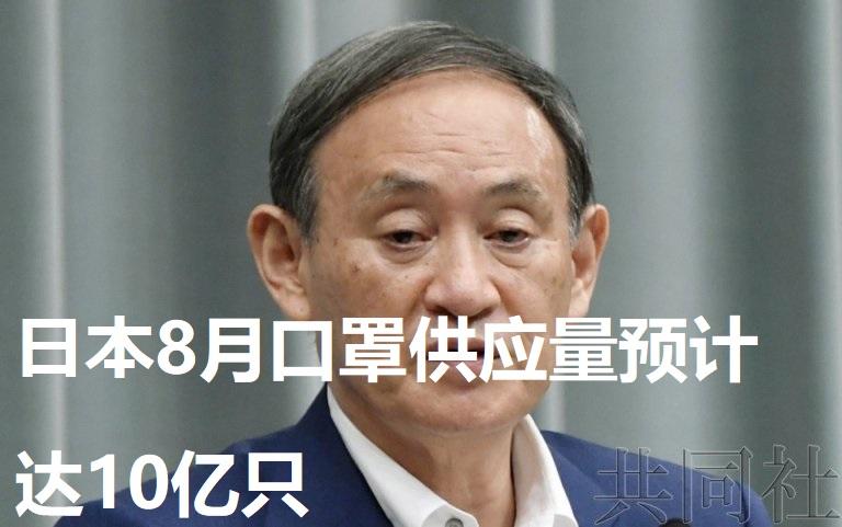 日本8月口罩供应量预计达10亿只