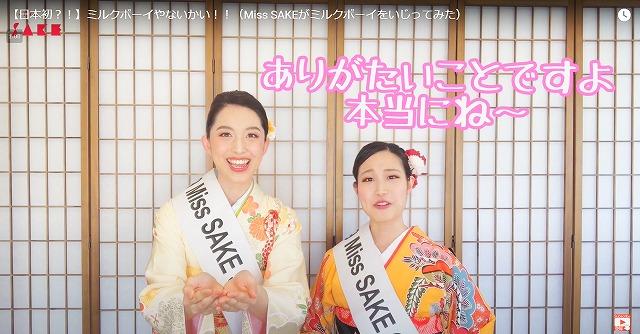 漫才も披露しながら日本酒の魅力発信、「Miss SAKE Channel」【連載:アキラの着目】