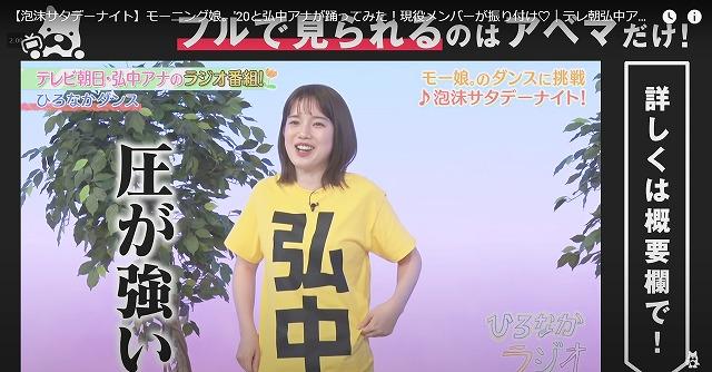 売れっ子のテレビ朝日・弘中綾香アナウンサー YouTubeから引用