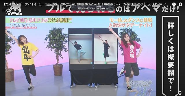 テレビ朝日の売れっ子・弘中綾香アナウンサー、モー娘。ダンス動画好評!【連載:アキラの着目】