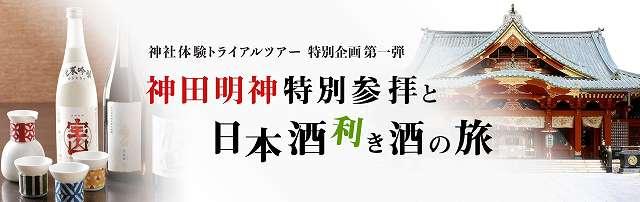 神社の詳細に触れ、日本酒数種類の利き酒も、「神田明神特別参拝と日本酒利き酒の旅」【連載:アキラの着目】