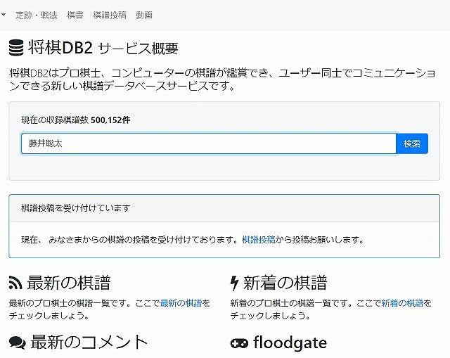 「将棋DB2」のトップページ