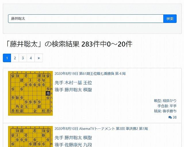 日本将棋連盟所属プロ棋士の棋譜を網羅、「将棋DB2」【連載:アキラの着目】