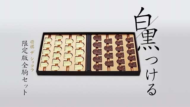 将棋を指せるし、食べられる!「将棋 デ ショコラ 限定版全駒セット」【連載:アキラの着目】