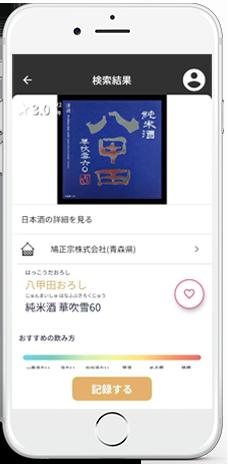 ラベルを撮影するだけで日本酒の詳細情報がわかるアプリ「Sakenomy」【連載:アキラの着目】