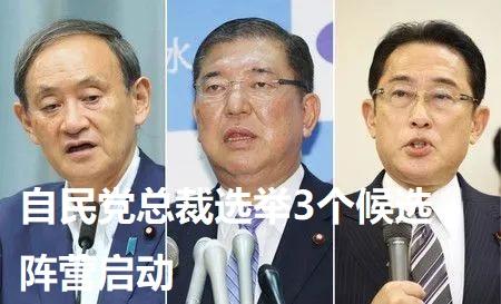 自民党总裁选举3个候选阵营启动