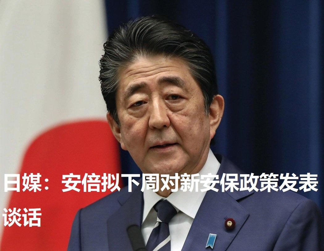 日媒:安倍拟下周对新安保政策发表谈话