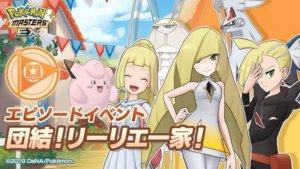 莉莉艾加油!《Pokémon Masters EX》周年纪念拍组最后一弹「团结!莉莉艾一家」开放!