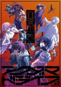 小高和刚×小松崎类原创动画《恶玉Drive》释出最新主视觉与宣传影片!确定2020年10月8日开播!