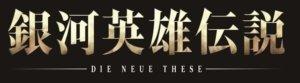 Production IG 版《银河英雄传说Die Neue These》确定制作续篇!银河的历史将再进入下一页