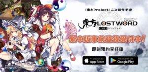 「东方Project」二次创作RPG 手游《东方LostWord》繁中版释出角色情报及影像资料