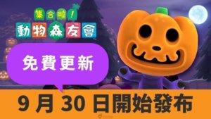 不给糖就捣蛋!《集合啦!动物森友会》秋季免费更新将于9月30日发布「万圣节」活动!