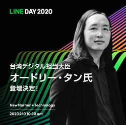 被日媒称为IT天才大臣LINE 2020年会邀唐凤对谈