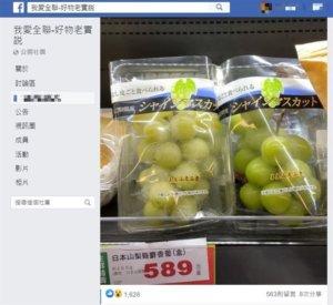 逛全联看到599高价水果好吃?网狂劝别买:一买就回不去
