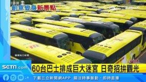 日奇招拼观光!疫情没人搭巴士60台排列变「巴士迷宫」
