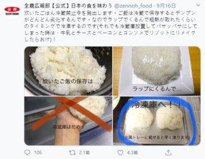 煮好白饭怎么保存?专家:冰过的饭会难吃…是放错地方了