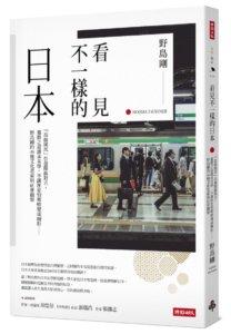 书摘》人数翻二十倍!日本高中海外教育旅行疯台湾他们来学什么?