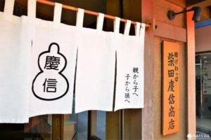 """木制便当盒(日语:曲げわっぱ)专卖店""""柴田庆信商店""""(浅草)"""