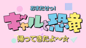 《辣妹与恐龙》自10/3从第一集开始复播,官方释出含有第八集后最新画面PV!!
