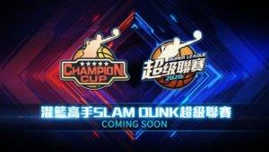 《灌篮高手SLAM DUMK》公布未来赛事计划!陵南「福田吉兆」登场