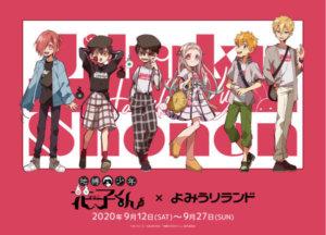 《地缚少年花子君》x 读卖乐园,推出解谜游戏、限定周边及饮品,到游乐园调查神秘事件吧!!
