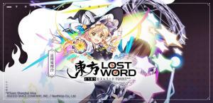 《东方LostWord 》繁中版双平台事前登录即日启动官网预约活动同步展开