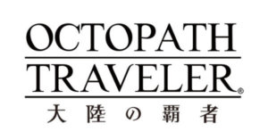 《Octopath Traveler 八方旅人:大陆之霸者》9月18日双平台推出决定