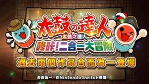 《太鼓之达人咚咔!二合一大冒险》繁中版将与日本同步发售公开游戏宣传影片