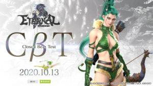 日本顶尖团队打造MMORPG《ETERNAL》限量名额CBT将于10月13日展开宣传影片抢先公开